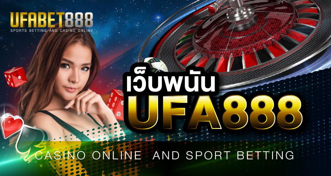 เว็บไซต์พนันUFA888